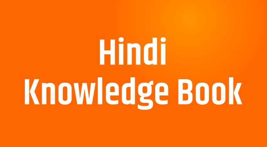 English Hindi Knowledge book 2